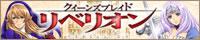 アニメ『クイーンズブレイド リベリオン』公式サイト